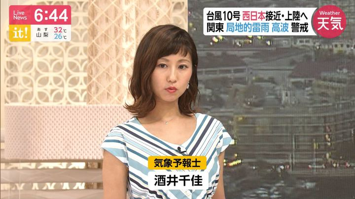 2019年08月13日酒井千佳の画像07枚目