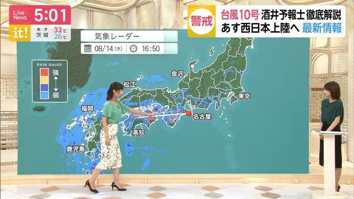 2019年08月14日酒井千佳の画像02枚目