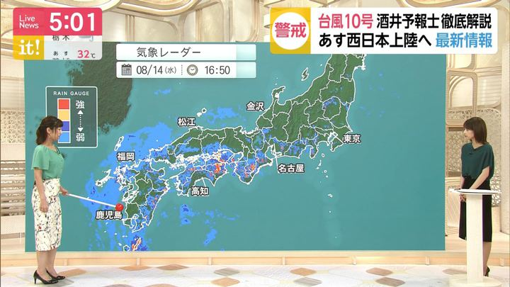 2019年08月14日酒井千佳の画像03枚目