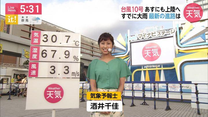 2019年08月14日酒井千佳の画像04枚目