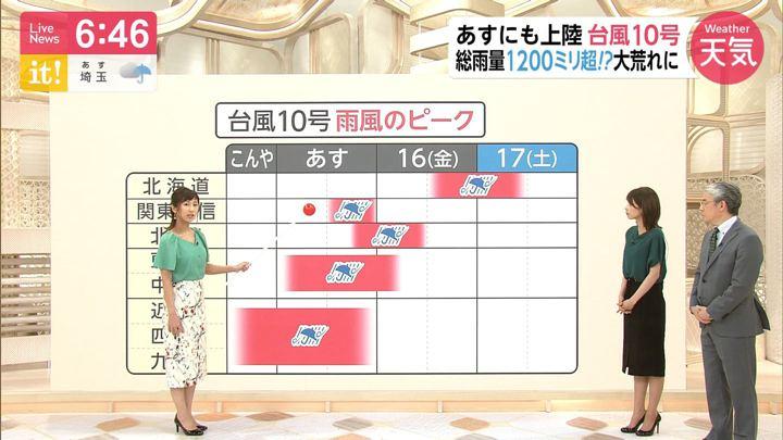 2019年08月14日酒井千佳の画像11枚目