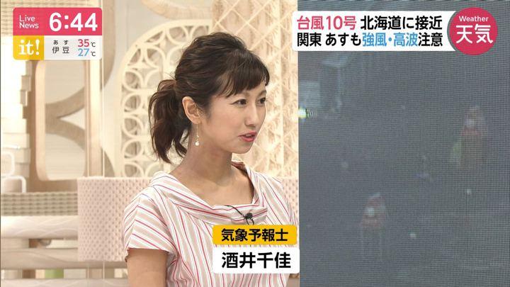 2019年08月16日酒井千佳の画像07枚目