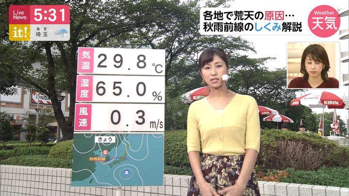 2019年08月22日酒井千佳の画像03枚目