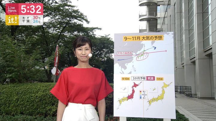 2019年08月23日酒井千佳の画像02枚目