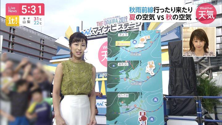 2019年08月26日酒井千佳の画像02枚目