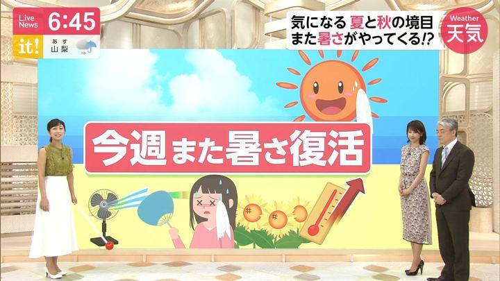 2019年08月26日酒井千佳の画像07枚目