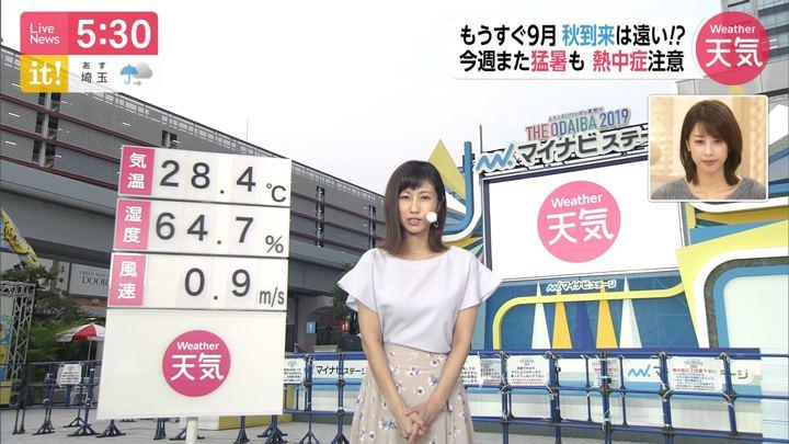 2019年08月27日酒井千佳の画像01枚目