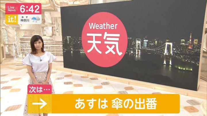 2019年08月27日酒井千佳の画像04枚目