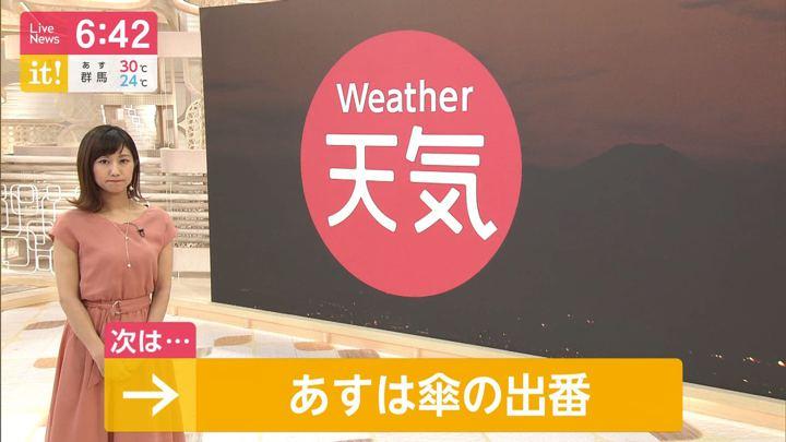 2019年08月29日酒井千佳の画像02枚目