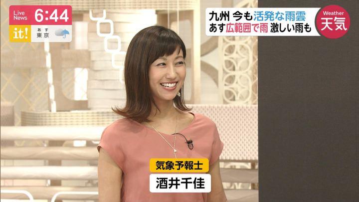 2019年08月29日酒井千佳の画像04枚目