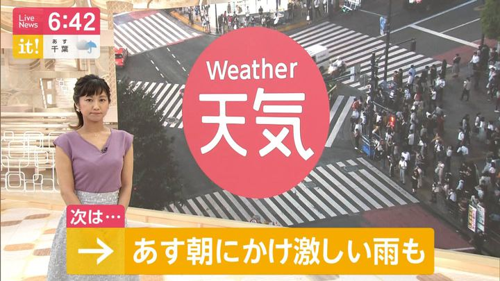 2019年08月30日酒井千佳の画像04枚目