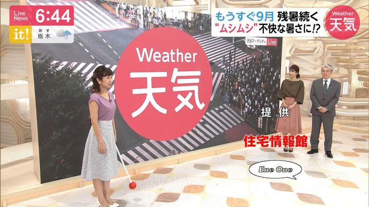 2019年08月30日酒井千佳の画像05枚目