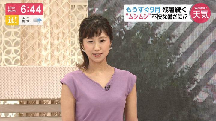 2019年08月30日酒井千佳の画像06枚目