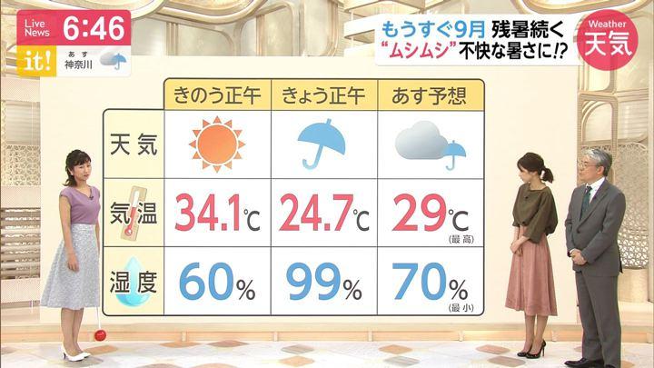 2019年08月30日酒井千佳の画像09枚目