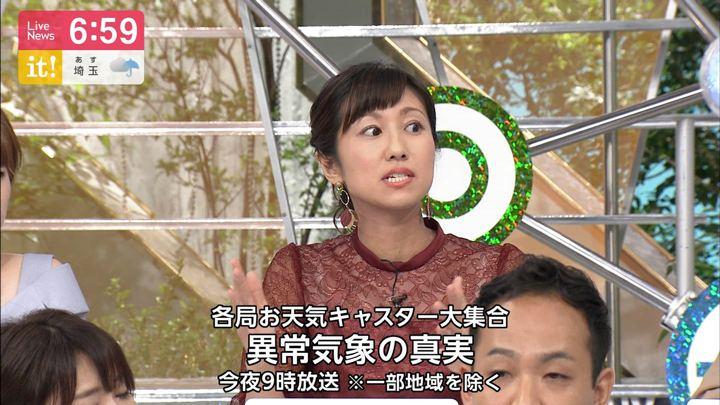2019年08月30日酒井千佳の画像11枚目