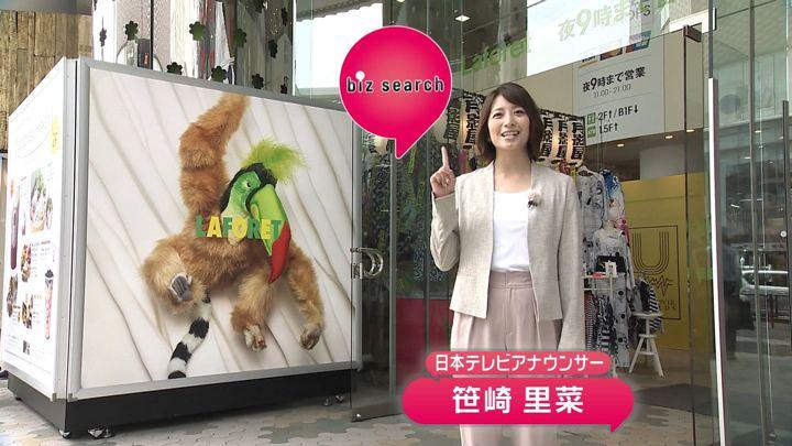 2019年07月21日笹崎里菜の画像01枚目