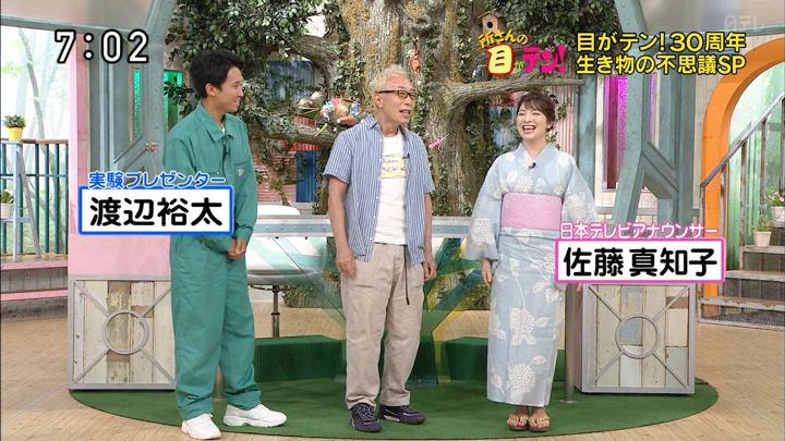 2019年08月11日佐藤真知子の画像04枚目