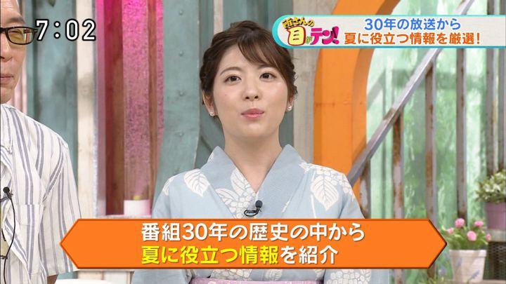 2019年08月18日佐藤真知子の画像04枚目
