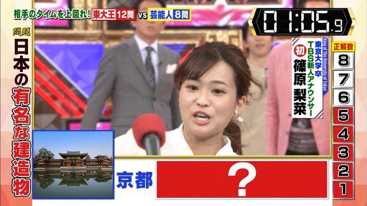 2019年08月21日篠原梨菜の画像02枚目