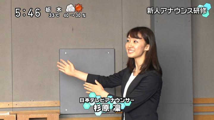 2019年07月28日杉原凛の画像04枚目
