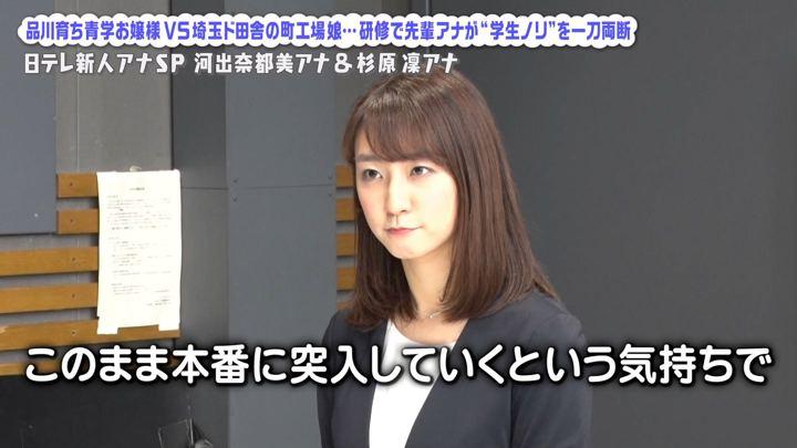 2019年07月28日杉原凛の画像48枚目