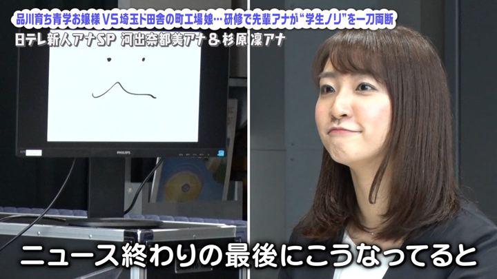 2019年07月28日杉原凛の画像51枚目
