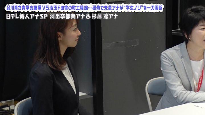 2019年07月28日杉原凛の画像63枚目