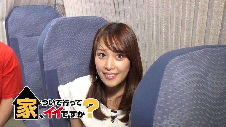 2019年07月01日鷲見玲奈の画像04枚目