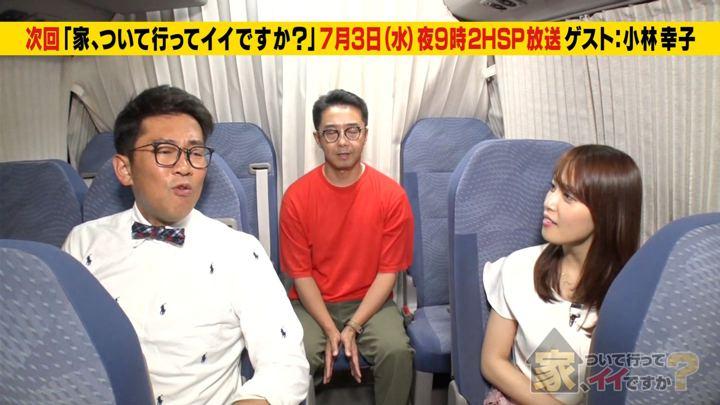 2019年07月01日鷲見玲奈の画像06枚目