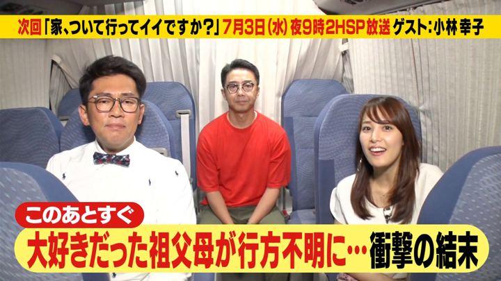 2019年07月01日鷲見玲奈の画像07枚目