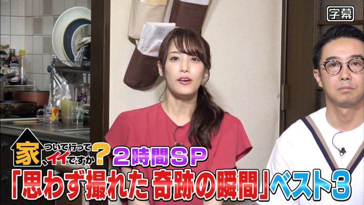 2019年07月03日鷲見玲奈の画像01枚目