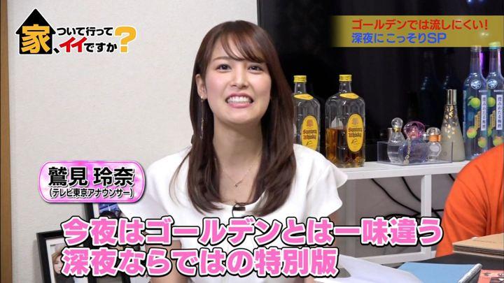 2019年07月05日鷲見玲奈の画像03枚目
