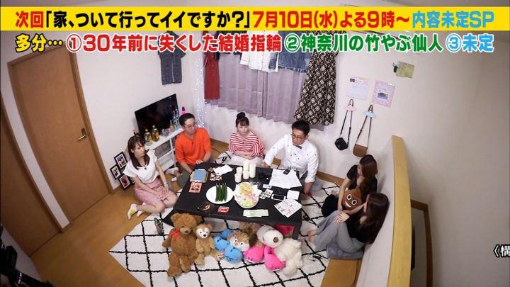 2019年07月05日鷲見玲奈の画像18枚目