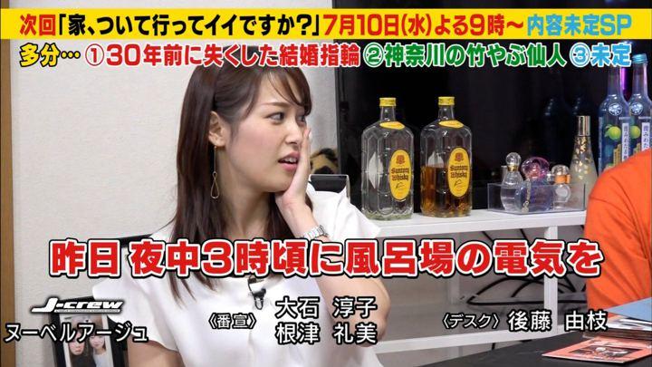 2019年07月05日鷲見玲奈の画像19枚目