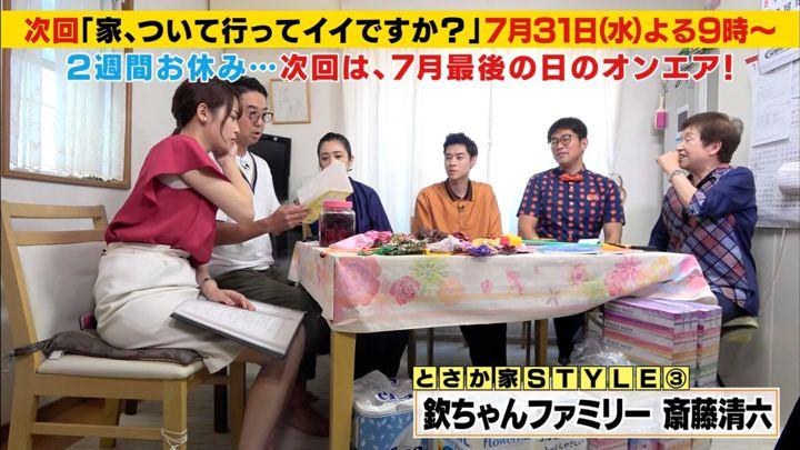 2019年07月10日鷲見玲奈の画像12枚目