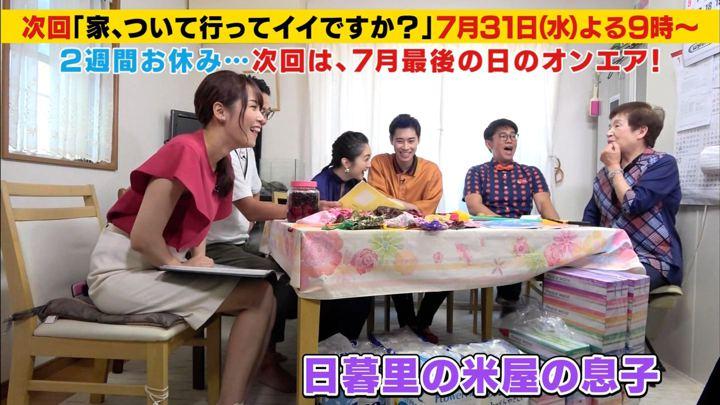 2019年07月10日鷲見玲奈の画像13枚目