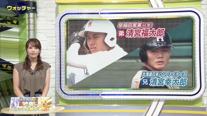 2019年07月17日鷲見玲奈の画像01枚目