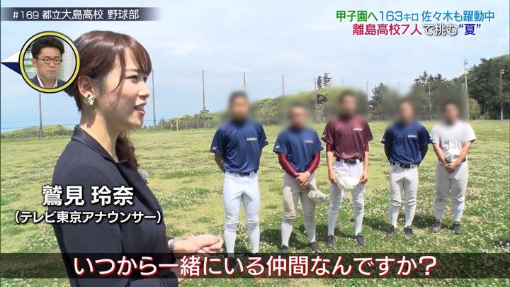 2019年07月20日鷲見玲奈の画像11枚目
