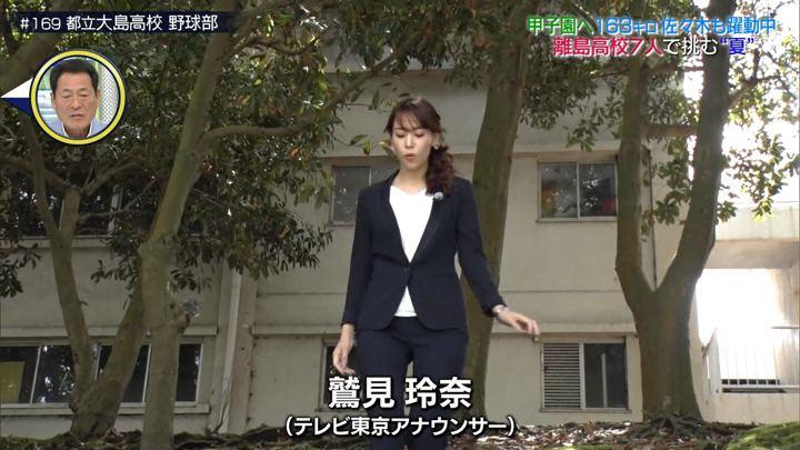2019年07月20日鷲見玲奈の画像14枚目