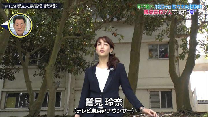 2019年07月20日鷲見玲奈の画像15枚目