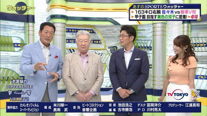 2019年07月20日鷲見玲奈の画像46枚目