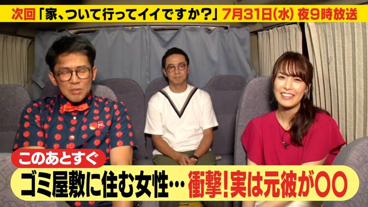 2019年07月29日鷲見玲奈の画像04枚目
