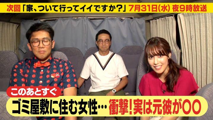 2019年07月29日鷲見玲奈の画像05枚目