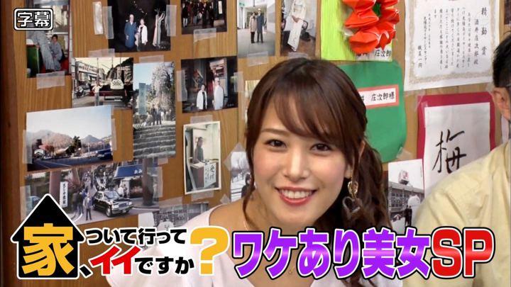 2019年07月31日鷲見玲奈の画像03枚目