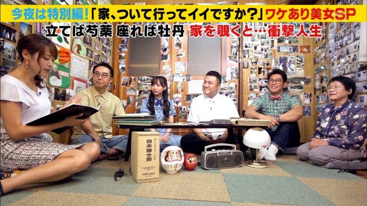 2019年07月31日鷲見玲奈の画像05枚目