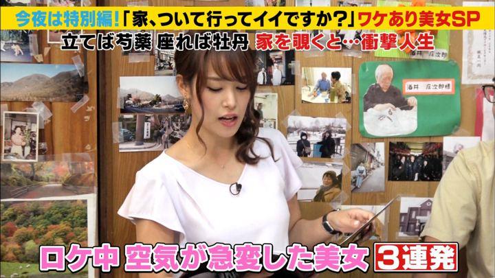 2019年07月31日鷲見玲奈の画像08枚目