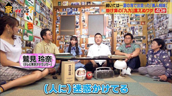 2019年07月31日鷲見玲奈の画像09枚目