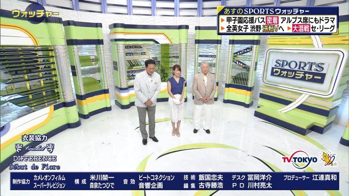 2019年08月10日鷲見玲奈の画像28枚目