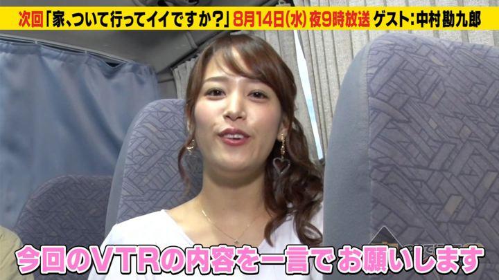 2019年08月12日鷲見玲奈の画像04枚目
