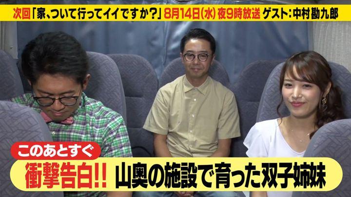 2019年08月12日鷲見玲奈の画像06枚目